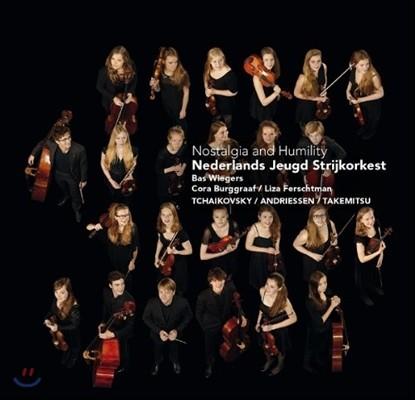 Netherlands Youth String Orchestra 토루 타케비츠, 차이코프스키, 헨드리크 안드리센 (Nostalgia and Humility)
