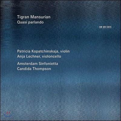 Patricia Kopatchinskaja 티그란 만수리안: 바이올린과 첼로를 위한 더블 협주곡, 로망스, 콰시 파를란도 - 파트리샤 코파친스카야 (Tigran Mansurian: Quasi Parlando)