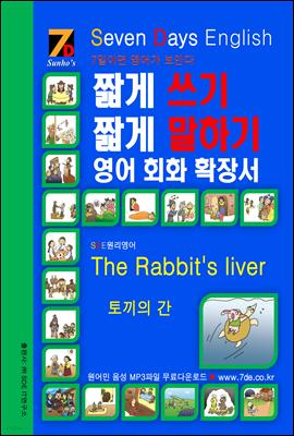 SDE원리영어 - 짧게 쓰기 짧게 말하기 영어, 회화 확장서 The Rabbit's liver 토끼의 간