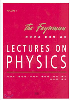 파인만의 물리학 강의 1