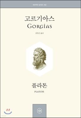 고르기아스 Gorgias