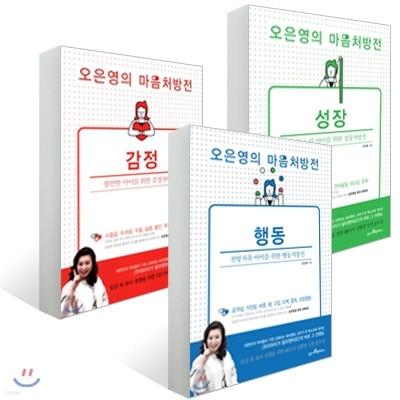 오은영의 마음처방전 3권 세트