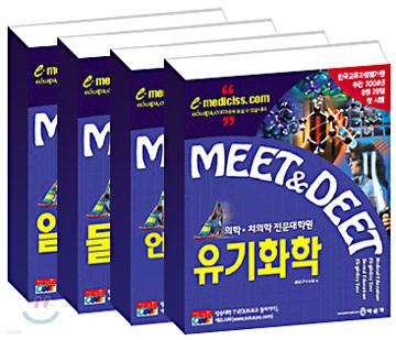 Meet Deet 교재