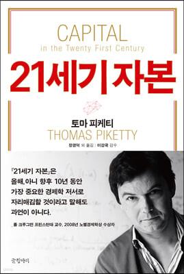 [예스리커버] 21세기 자본