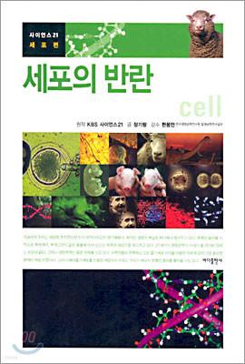 세포의 반란