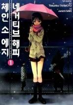 네거티브 해피 체인 소 에지  1-2/완결