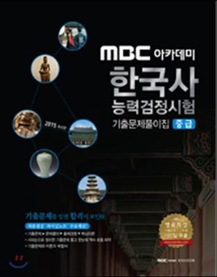 MBC 아카데미 한국사 능력 검정시험 기출문제풀이집 중급