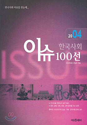 2004 한국사회 이슈 100선