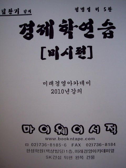 경제학연습 [미시편]