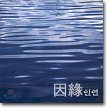 인연 (因緣) : Kiss Ent. Project Album