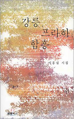 강릉, 프라하, 함흥