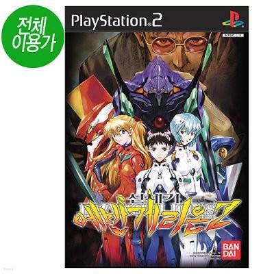 신세기 에반게리온2(PS2)