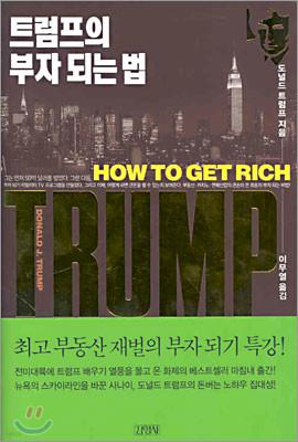 트럼프의 부자 되는 법