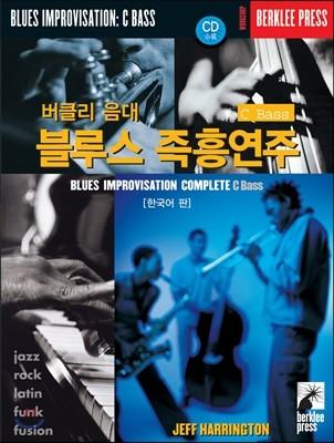 버클리 음대 블루스 즉흥연주 C Bass  [한국어 판]