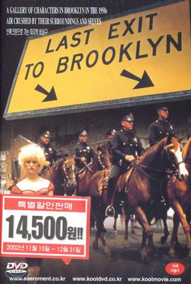 브룩클린으로 가는 마지막 비상구