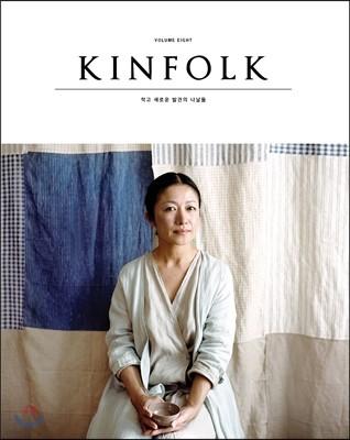 킨포크 KINFOLK (계간) : vol.8