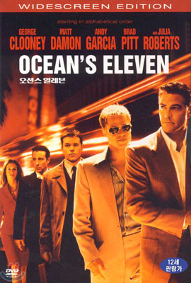 오션스 일레븐 2001