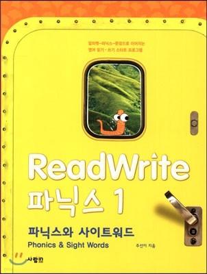 ReadWrite 리드라이트 파닉스 1