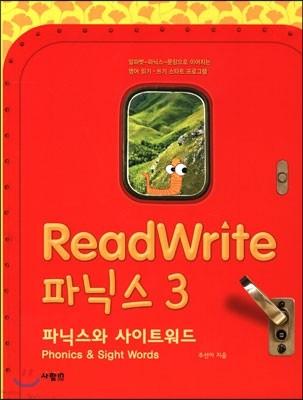 ReadWrite 리드라이트 파닉스 3