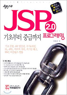 JSP 프로그래밍 2.0 기초부터 중급까지
