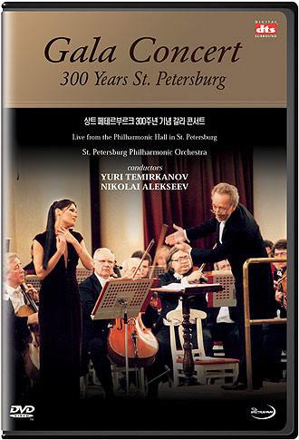 상트 페테르부르크 300주년 기념 갈라 콘서트 - 네트렙코, 흐보로스토프스키
