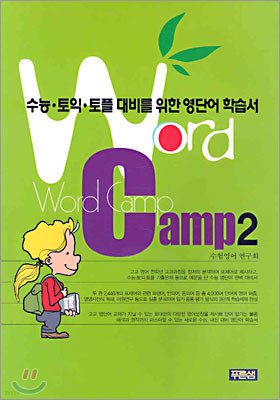 Word Camp 2