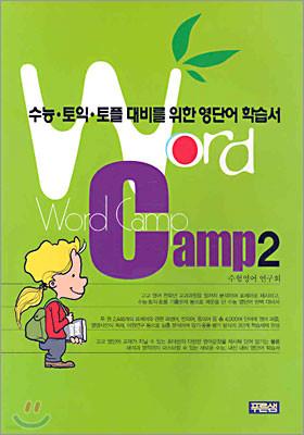 Word Camp 2