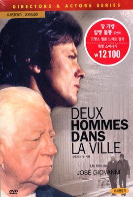암흑가의 두 사람 (Deux Hommes Dans La Ville)
