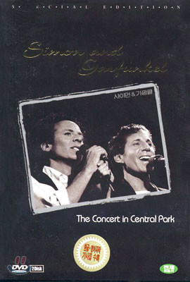 Simon & Garfunkel - The Concert in Central Park (dts)