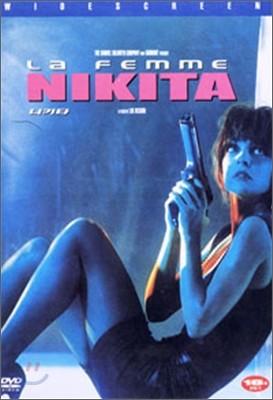 니키타 (Luc Besson / la Femme Nikita)