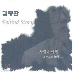 김종환 - Behind Story