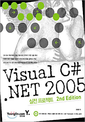 Visual C#.NET 2005