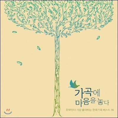 가곡에 마음을 놓다: 한국인이 가장 좋아하는 한국가곡 베스트 36 - 김한결