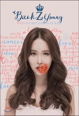 백지영 - OST Best Limited Package