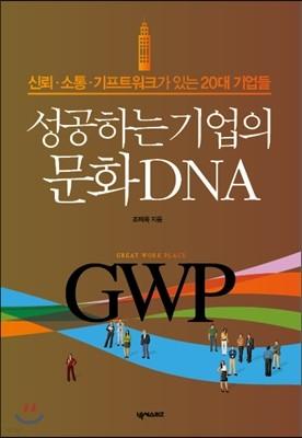 성공하는 기업의 문화 DNA