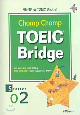 Chomp Chomp TOEIC Bridge STARTER 2