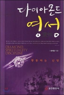 다이아몬드 영성