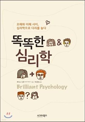 똑똑한 심리학