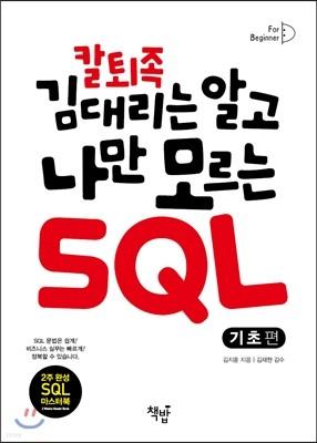 칼퇴족 김 대리는 알고 나만 모르는 SQL