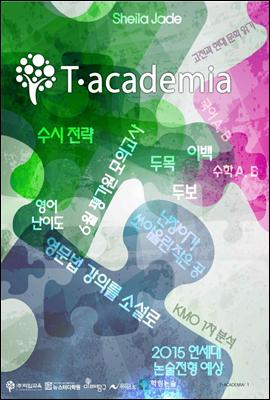 T-academia 창간호 (티아카데미아)