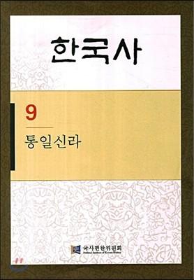 한국사 9 통일신라