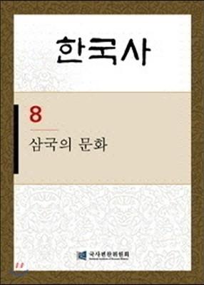 한국사 8 삼국의 문화