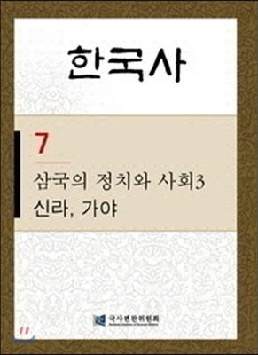 한국사 7 삼국의 정치와 사회 3-신라 가야