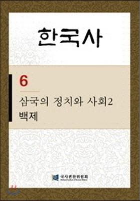 한국사 6 삼국의 정치와 사회 2- 백제