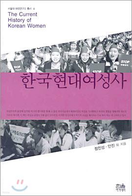 한국현대여성사