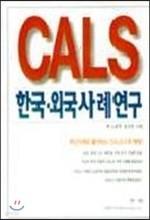 CALS 한국 외국사례연구