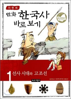 이현세 만화 한국사 바로보기 1