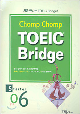 Chomp Chomp TOEIC Bridge STARTER 6
