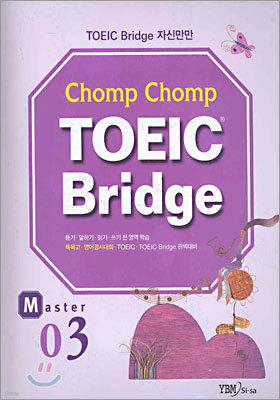 Chomp Chomp TOEIC Bridge MASTER 3