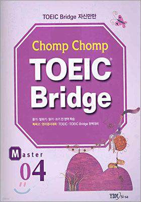 Chomp Chomp TOEIC Bridge MASTER 4